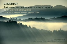 THE SECRETS OF LANDSCAPE PHOTOGRAPHY - a lecture by Tzoncho Balkandjiev