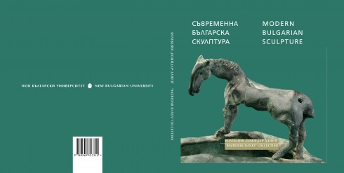 Catalogue MODERN BULGARIAN SCULPTURE